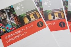 笠島式中国語コーチングのテキスト