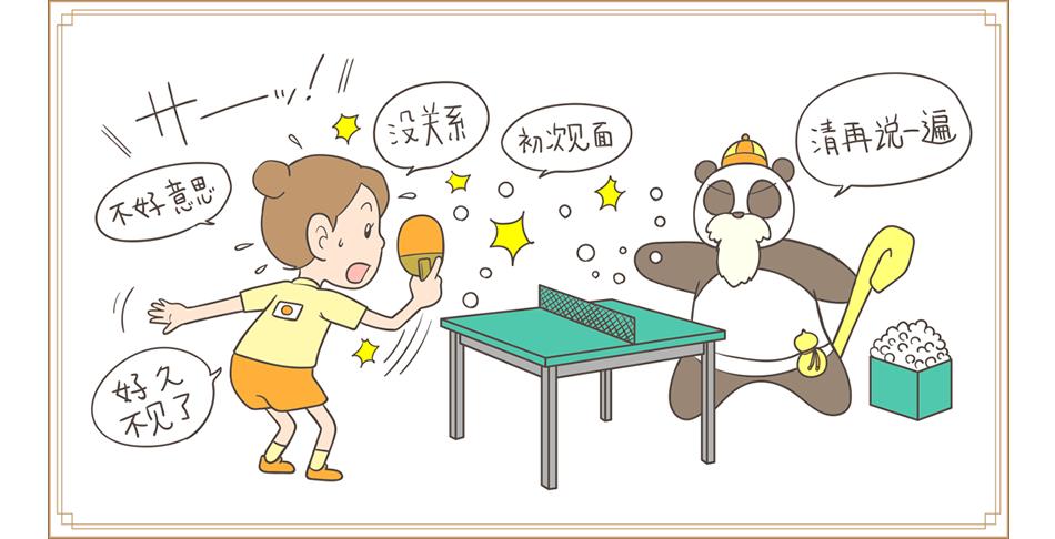 中国語コーチング