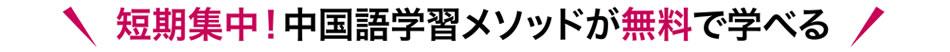 中国語学習メソッドが無料で学べる