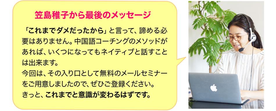 笠島稚子からのメッセージ