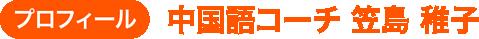 中国語コーチ 笠島稚子